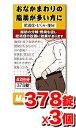 【第2類医薬品】マスラックII 378錠入(42日分)【3個set】(脂肪 肥満症 むくみ 皮下脂肪