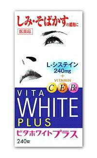 Vita white plus tablets 240 pieces (L-cysteine: 240 mg MAX! And Vita white plus 240 tablets / white round) blemishes / blotches / freckles / pigment deposition / vitamin C/L-cysteine / natural vitamin E / skin whitening supplement / supplements