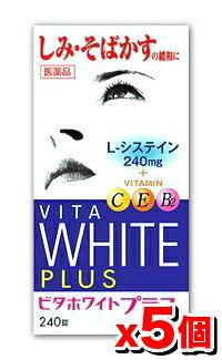 Vita white plus 240 tablets < 5 piece set > (L-cysteine: 240 mg MAX! ) Blemishes / blotches / freckles / pigment deposition / vitamin C/L-cysteine / natural vitamin E / skin whitening supplement / supplements