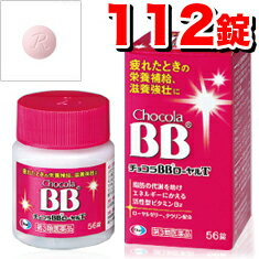 Chocola BB Royal T 112 tablets upup7