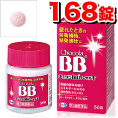 Chocola BB Royal T 168 tablets fs3gm