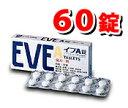 【第(2)類医薬品】エスエス製薬 イブA 60錠(頭痛薬 鎮...