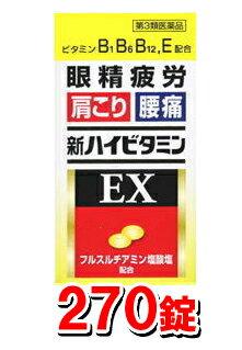 "New ハイビタミン EX ""Kunihiro' 270 tablets"