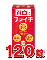 【第2類医薬品】小林製薬 ファイチ 120錠(貧血)