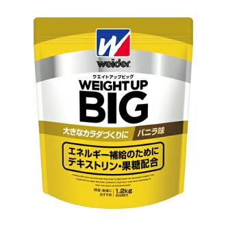 • P5 times in easy entry! Up to 14 times! 10 / 30 Until 23:59 ▼ Morinaga confectionery Weider weights up big Vanilla 1.2 kg Weider, Weider, and weights up / big / protein fs3gm