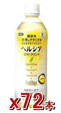 • P5 times in easy entry! Up to 14 times! 10 / 30 Up to 23:59 ▼ Kao Kao healthya sparkling 500mL×72 this set (3 cases) and healthya / sparkling
