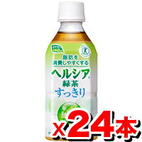 • Rakuten Eagles victory congratulations! ▼ ▼ points up to 77 times champions sale! ▼ Kao healthya green tea clean (a 350mL×24 book) flower Kings and healthya and healthya green tea / clean fs3gm