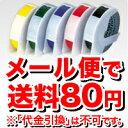 【ゆうメール便!送料80円】ダイモテープライター [DM09...