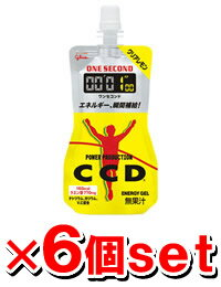 グリコ パワープロダクション ワンセコンドCCD クリアレモン 86gx6個