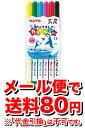 【ゆうメール便!送料80円】洗たくでキレイカラーペン6色セット[SCS2-6]