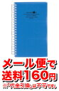 【ゆうメール便!送料160円】リヒトラブ アクアドロップス カードホルダー 青 A-5000-8 upup7