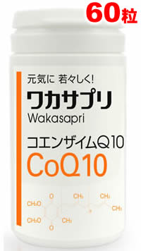 Youth with 60 grain ( Coenzyme Q10 supplements ) ワカサプリ fs3gm