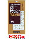 【第2類医薬品】小粒タウロミン 700錠[興和新薬](コーワ KOWA 鼻水 皮膚炎 湿疹 かゆみ 鼻炎)