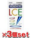 【3個セット】ネオビタホワイトプラス 240錠×3コ【第3類...