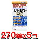 【第3類医薬品】コンドロパワーEX錠 270錠 【5個set...