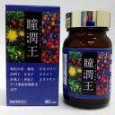 ショッピングhitomi 瞳潤王60カプセル 送料無料 ワキ製薬正規品