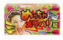 """""""トウガラシのホットな刺激Diet!""""「めっちゃメリハリ粒」5粒×30袋【dw2702】"""