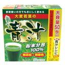 アルファ「大麦若葉の青汁100%」50包