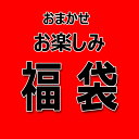 【福袋】アウトレット福袋おまかせセット(メール便無料)...