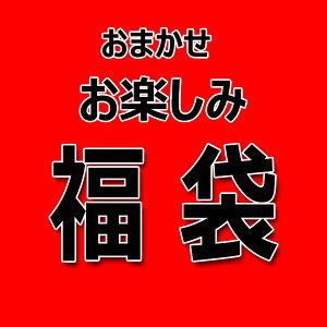 【福袋】アウトレット福袋おまかせセット(メール便無料)