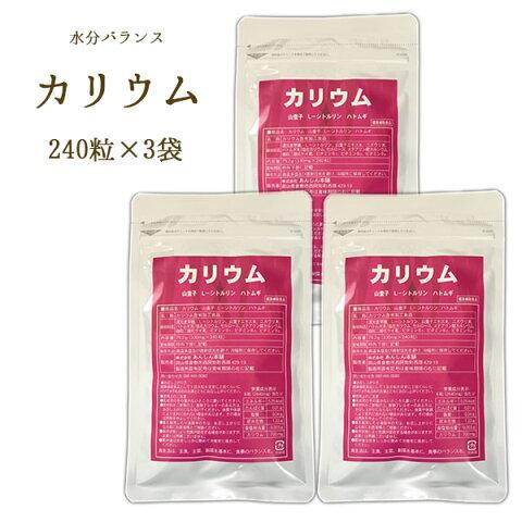 3袋セット 水分バランス カリウム 240粒山査子 L-シトルリン ハトムギ配合        【P15Aug15】