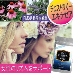 【1か月分】毎月訪れる女性特有の不調にチェストツリーがサポート!PMS月経前症候群に効果的です!アグニ乾燥エキスが女性のリズムをサポートします無月経/月経周期/不妊/にきび/PMS/生理不順/生理前/頭痛/腹痛/だるい/ホルモンバランス/生理のリズム