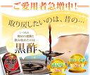 【送料無料★お得3か月分】黒酢ダイエット!30〜40代ヤ