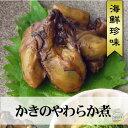 海鮮珍味【宮城産】かきのやわらか煮