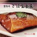 業務用【本格和惣菜】職人の味をご家庭へ。『さば生姜煮』業務用...