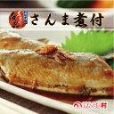 【本格和惣菜】職人の味をご家庭へ。手造り逸品煮魚『三陸産さんま煮付』一人前パック