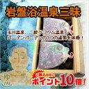 Onsen_01_p10