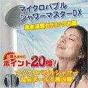 Micro_shower_01_p20