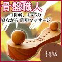 【骨盤職人】木製の指圧代用器具骨盤矯正はもちろん腰や背中のツ...