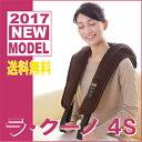 【ラ・クーノ4S KT2MTF】2017年最新モデル【日本製】本格的たたきマッサージ器 首、