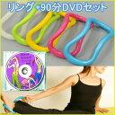 【ウェーブストレッチリング(プラスチック)+90分DVD