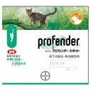 【医薬品】猫用プロフェンダースポット[体重0.5-2.5kg]