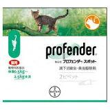 【医薬品】 猫用プロフェンダースポット 0.35mL 1箱2ピペット[体重0.5〜2.5kg] 【メール便対応】