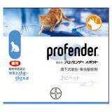 【医薬品】 猫用プロフェンダースポット 0.7mL 1箱2ピペット[体重2.5kg-5kg] 【メール便対応】