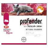 邮件飞行为100万日元[运输] [药物] Purofendasupotto猫[体重5公斤,8公斤][【医薬品】 猫用プロフェンダースポット 2ピペット[体重5kg-8kg] 【メール便対応】]