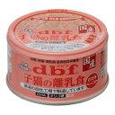 ◇デビフ 子猫の離乳食 ささみペースト 85g缶