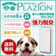 富士通ゼネラル 集じん機能付脱臭機 PLAZION 「プラズィオン」 HDS−302C ペット臭に