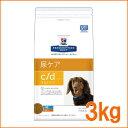 [療法食] Hills ヒルズ 犬用 尿ケア c/d マルチケア 小粒 チキン 3kg