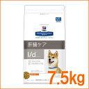 [療法食] Hills ヒルズ 犬用 l/d 肝臓ケア 7.5kg