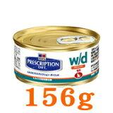 【療法食】 ヒルズ 猫用 w/d 粗挽チキン [156g 1缶]
