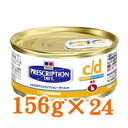 【療法食】 ヒルズ 猫用 c/d マルチケア シーフード [156g×24缶]★