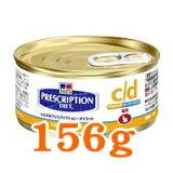 【療法食】 ヒルズ 猫用 c/d マルチケア シーフード [156g 1缶]