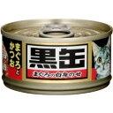 ◇アイシア 黒缶ミニ まぐろとかつお 80g缶