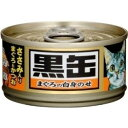 ◇アイシア 黒缶ミニ ささみ入りまぐろとかつお 80g缶