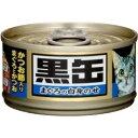 ◇アイシア 黒缶ミニ かつお節入りまぐろとかつお 80g缶