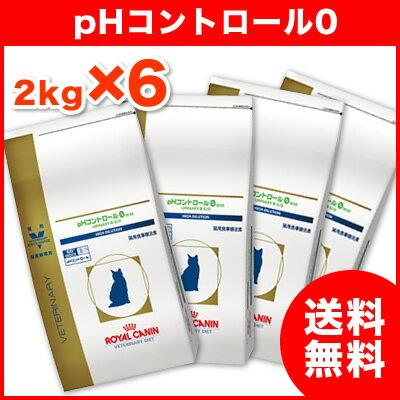 【療法食】 ロイヤルカナン 猫用 pHコントロール0 2kg×6袋★